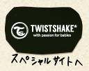 TwistShakeスペシャルサイトへ