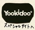 Yookidooスペシャルサイトへ