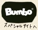 bumboスペシャルサイトへ