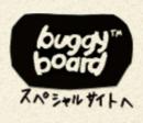 buggyスペシャルサイトへ